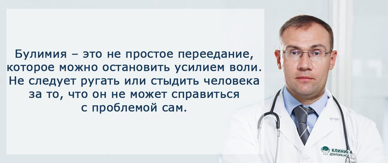 Клиника лечения булимии в Москве