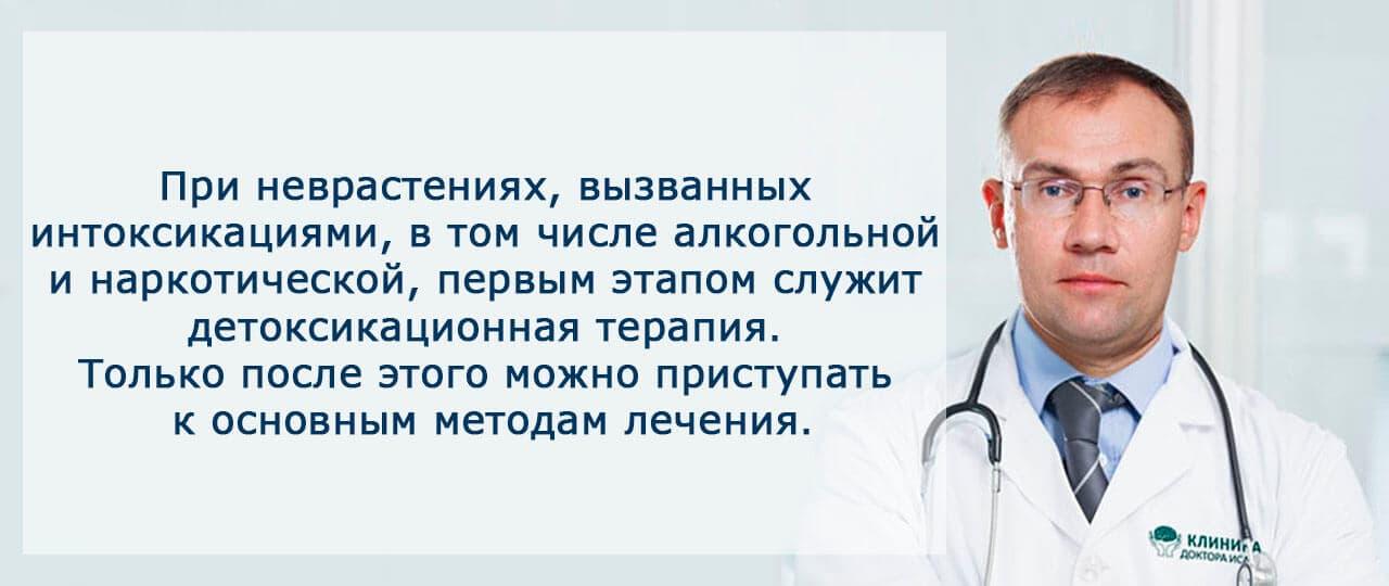 Особенности лечения неврастении