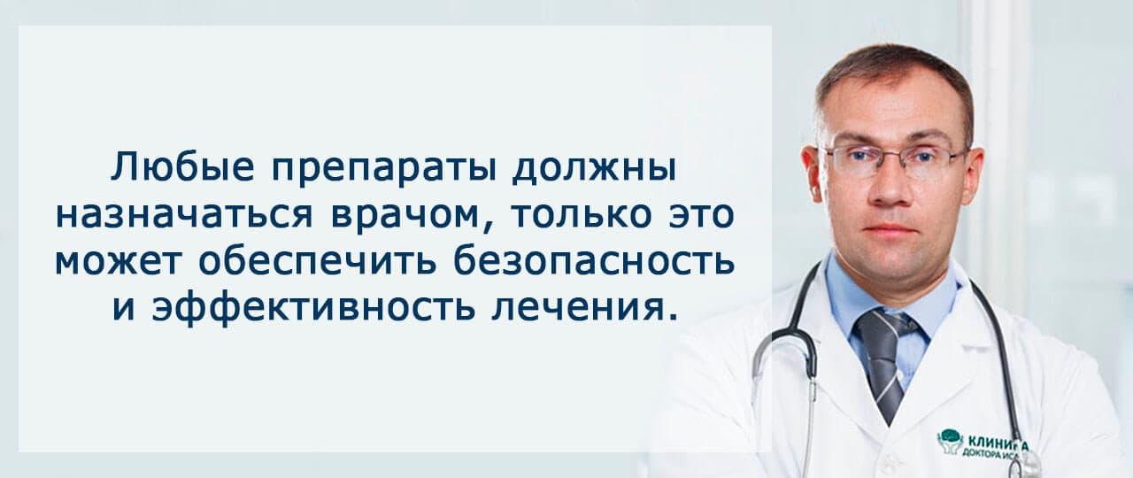 Только врач должен лечить неврастению