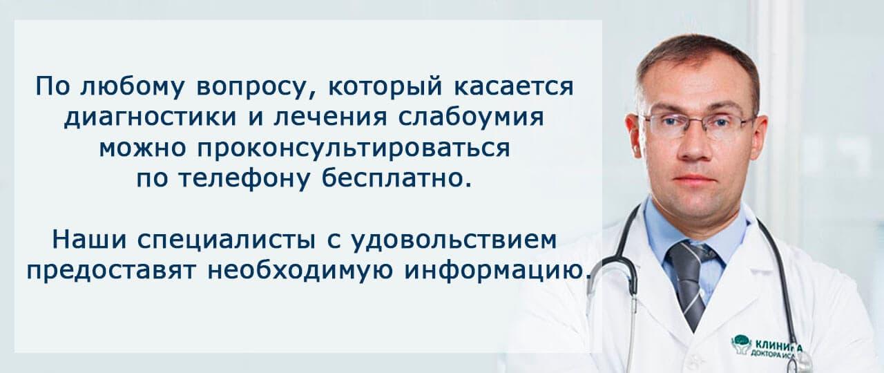 Лечение слабоумия в Москве по лучшим современным программам
