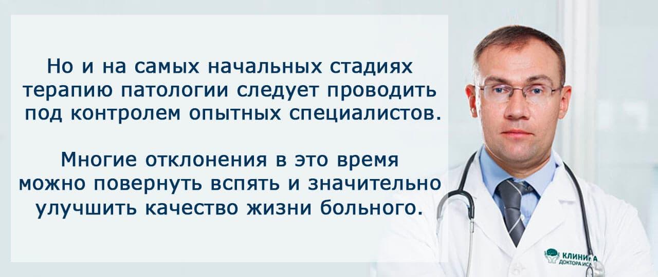 лечение слабоумия в условиях клиники