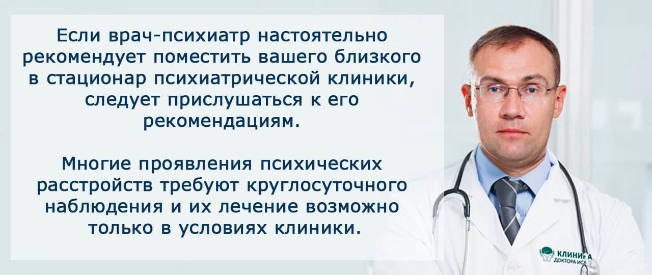 Экстренная психиатрическая помощь в Москве