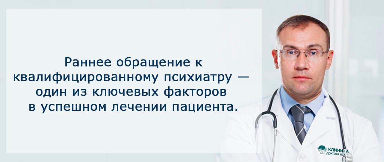 С какими заболеваниями обращаться к врачу психиатру