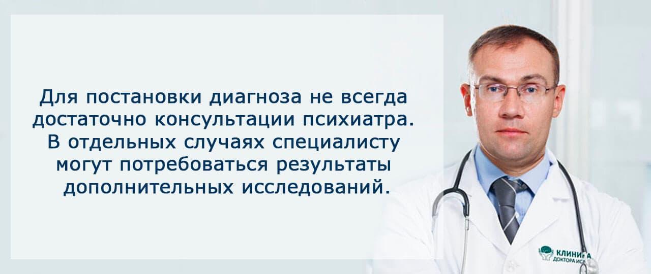 Когда обращаться к врачу психиатру