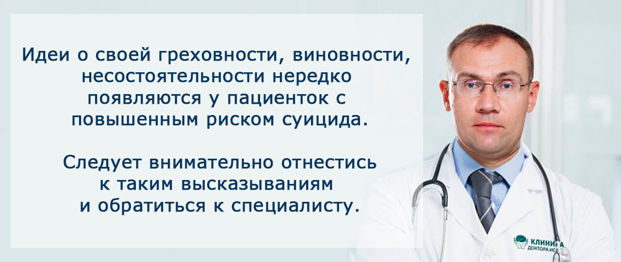 Послеродовый психоз: симптомы и лечение