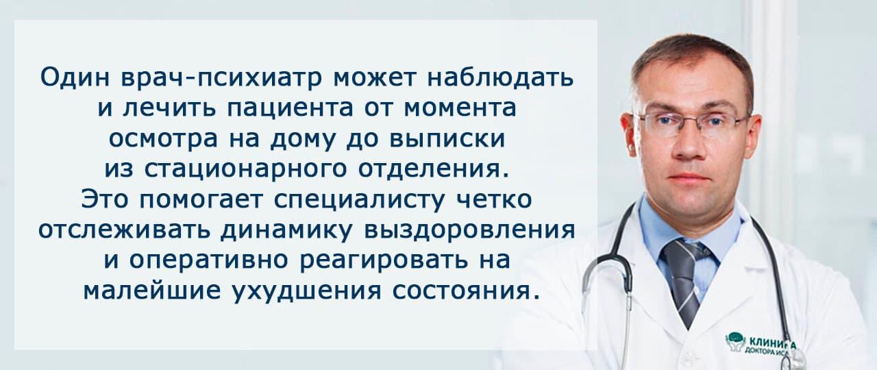 Как работает врач-психиатр в частной клинике