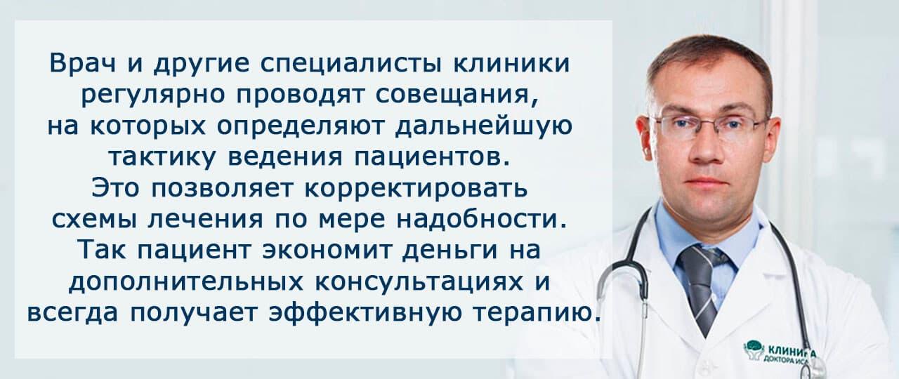 Как проходит прием врача-психиатра
