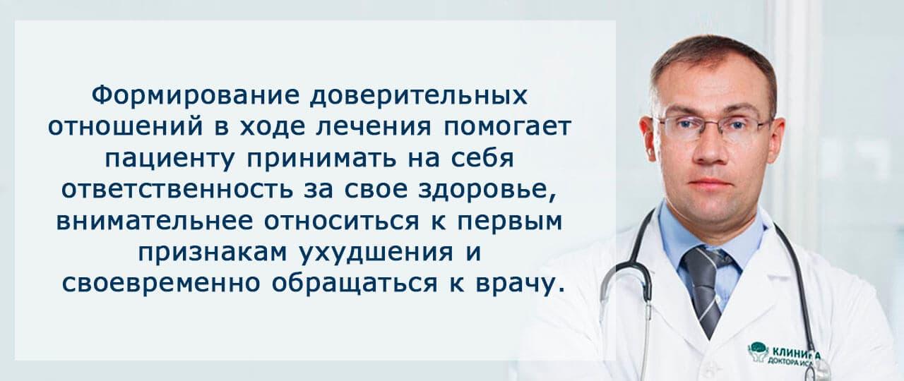 Врач-психиатр в круглосуточном стационаре
