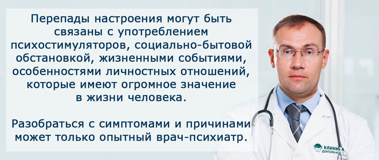 Помните - помочь с биполярным расстройством сможет только врач