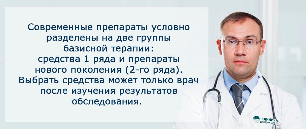 Медикаментозное лечение эпилепсии в Москве