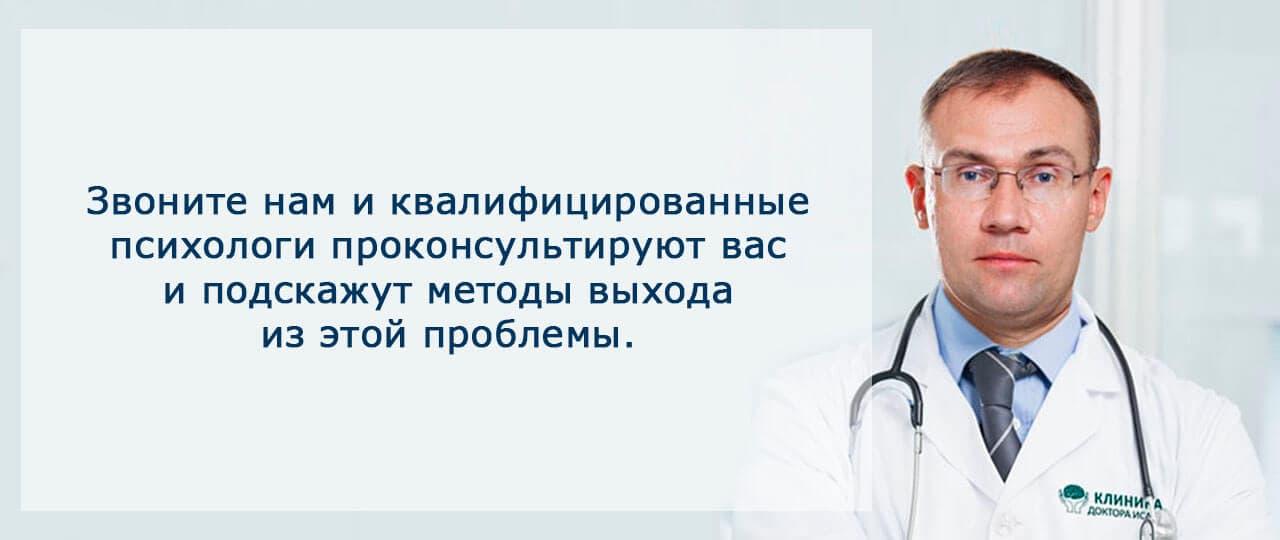 Звоните в клинику доктора Исаева для лечения фобий