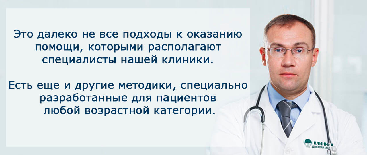 Лечение фобий в клинике доктора Исаева