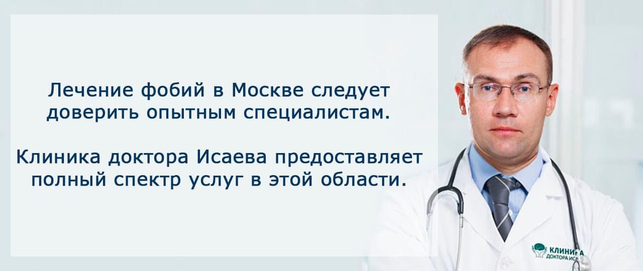 Центр лечения фобий