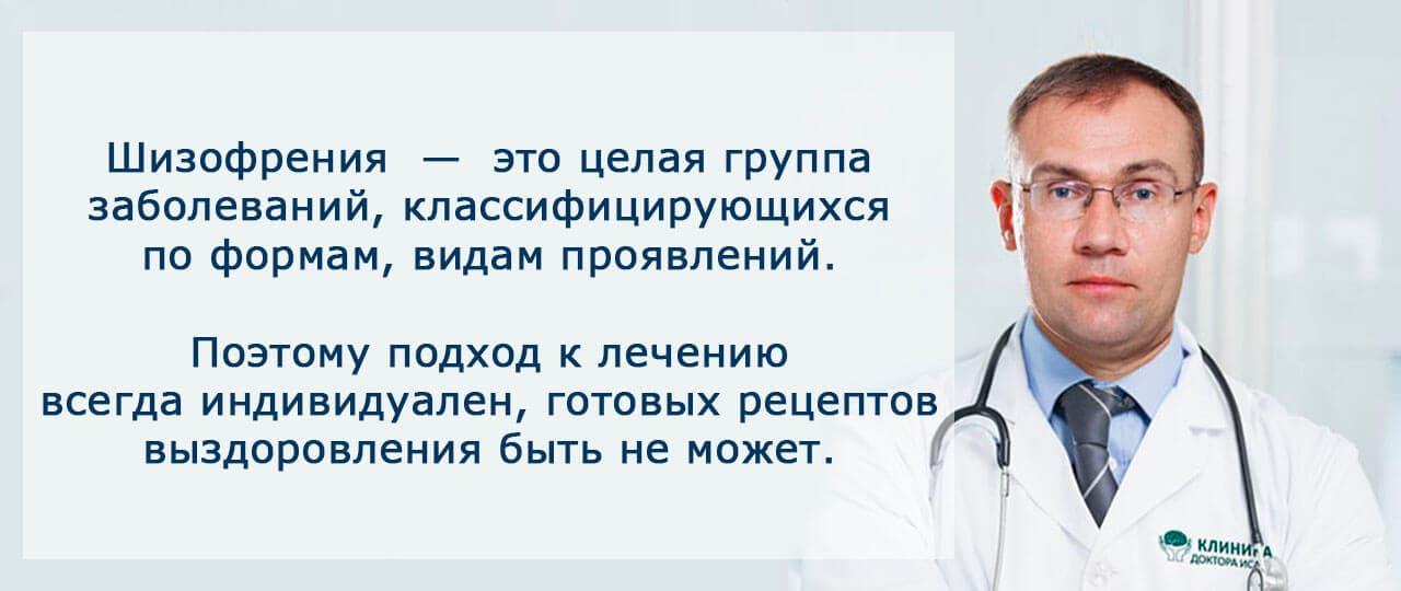 лечение шизофрении в Москве опытными квалифицированными специалистами