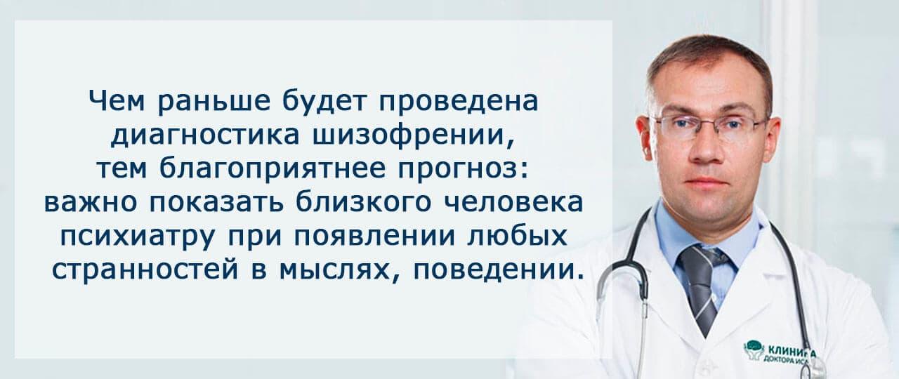 Важно знать про шизофрению и симптомы заболевания