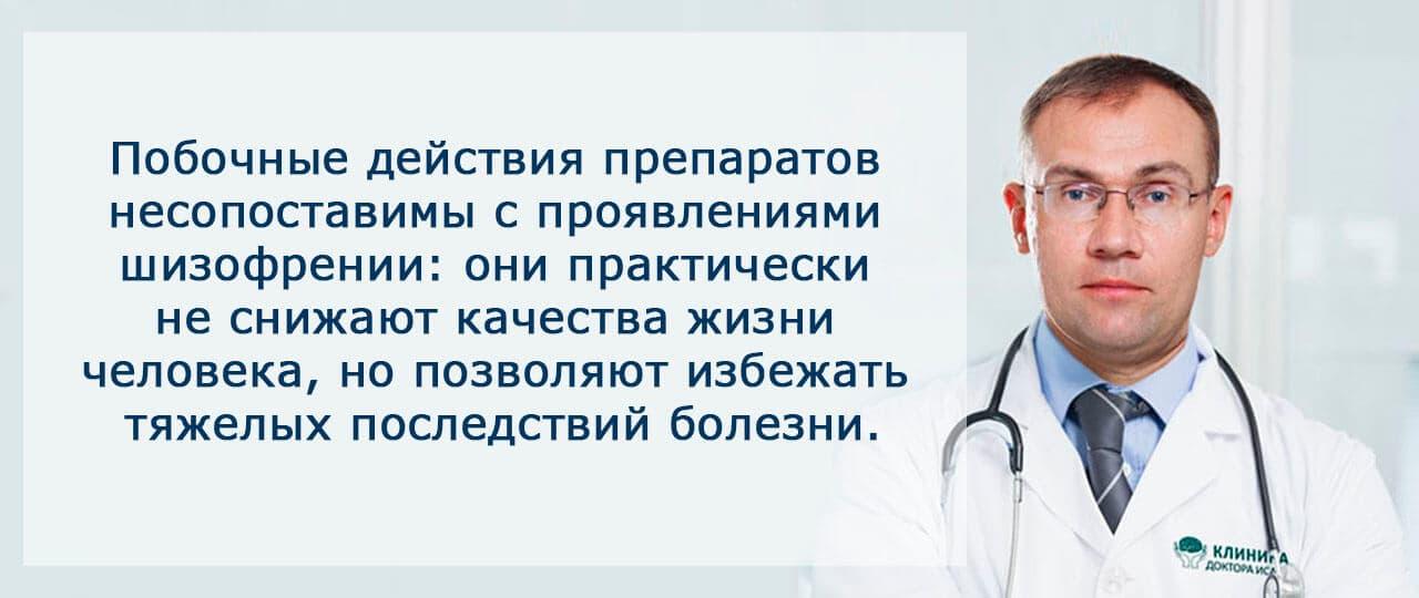 Лечение шизофрении: препараты