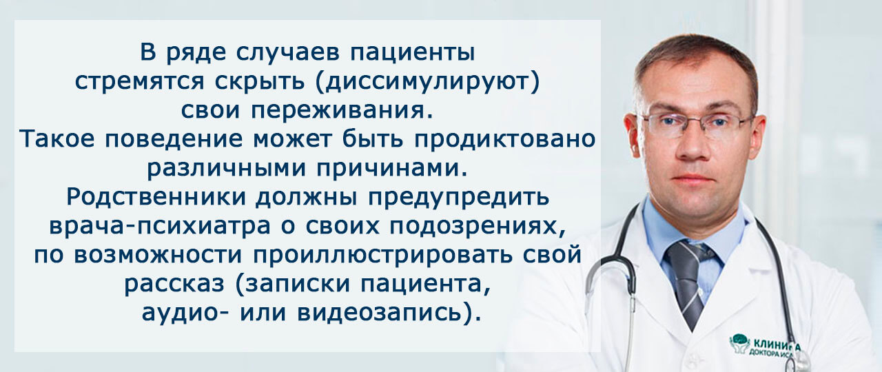 Врач-психиатр на дом в Москве и Московской области