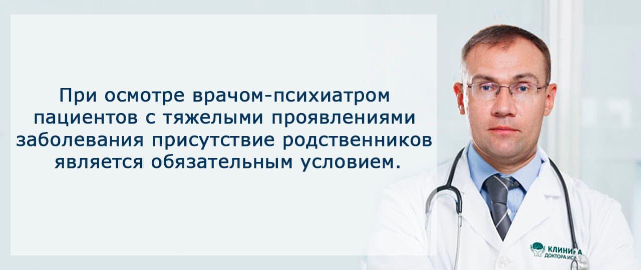 Платный врач психиатр - вызов на дом