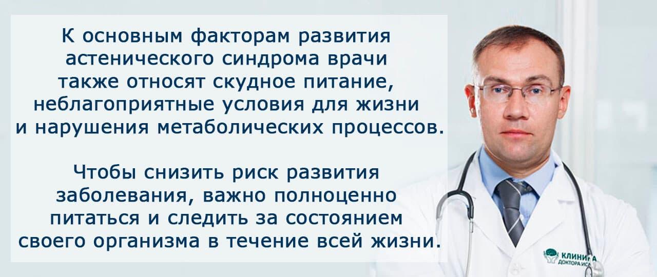 Причины развития болезни астении