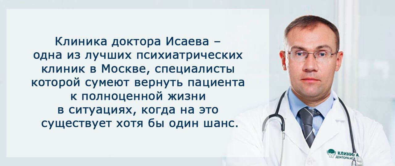 Частная психиатрическая клиника
