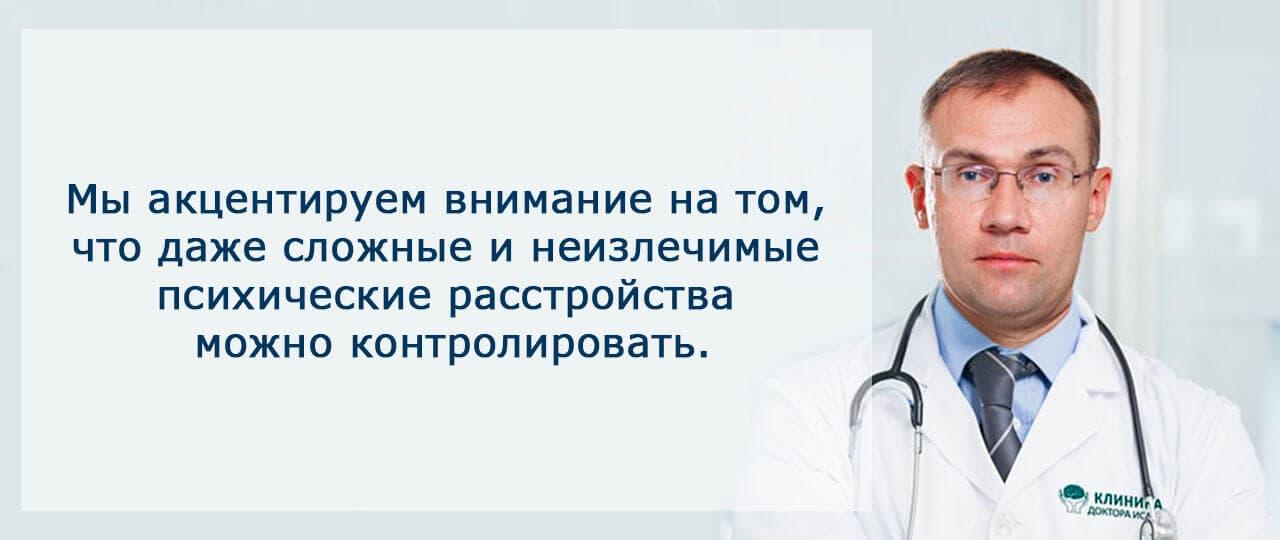 Лечение в психиатрической клинике в Москве