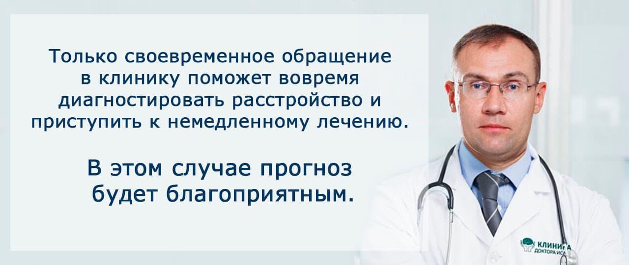 С какими нарушениями обращаются в клинику