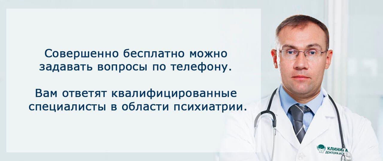 Бесплатная консультация от специалистов