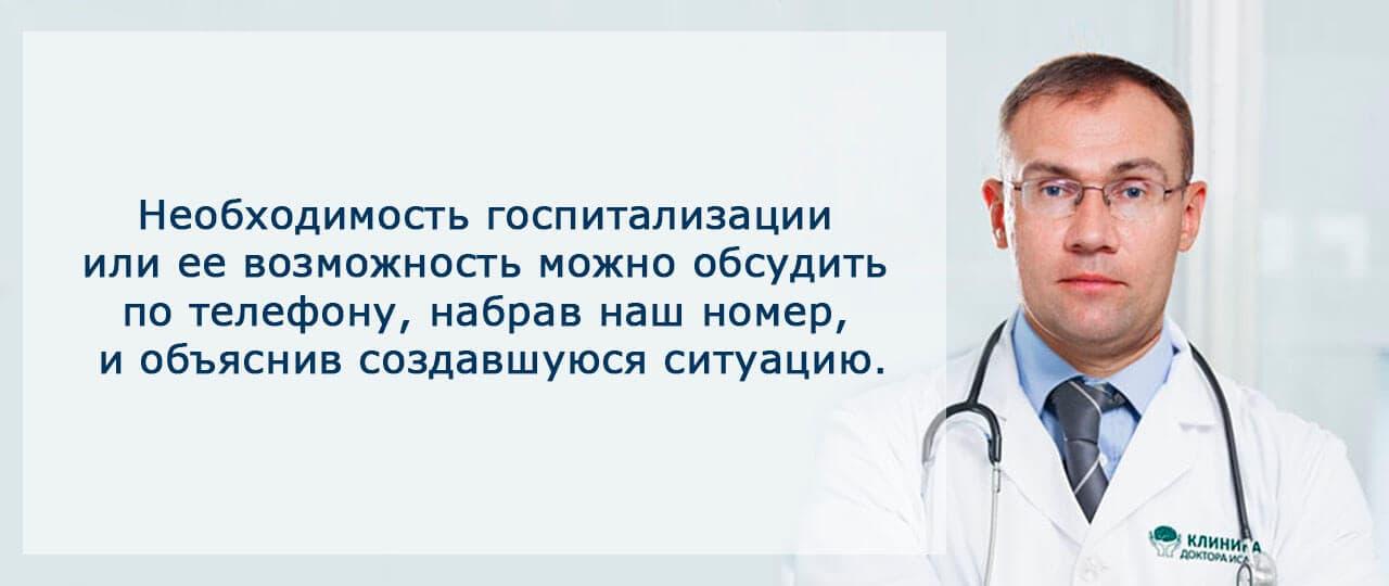 Сомневаетесь в госпитализации - звоните прямо сейчас и получите ответы на Ваши вопросы!