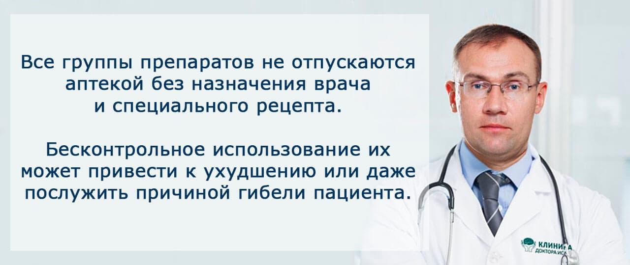Лечение в стационаре и амбулаторный прием