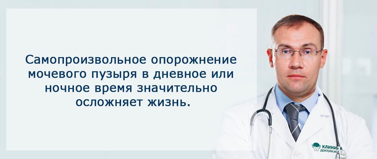 Качественное лечение энуреза в клинике в Москве