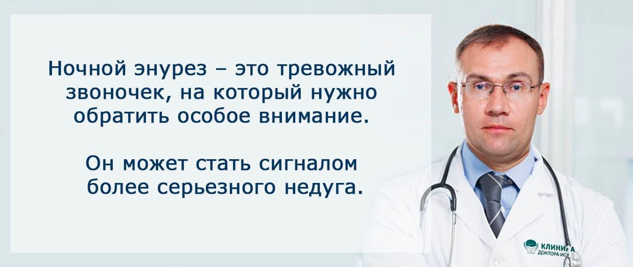 Энурез у взрослых: прогноз лечения