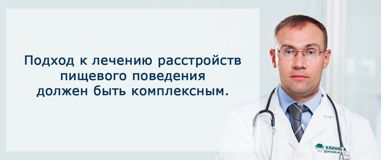 Особенности диагностики расстройства пищевого поведения