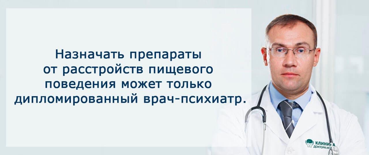 Лечение пищевого расстройства в Москве только опытными врачами.