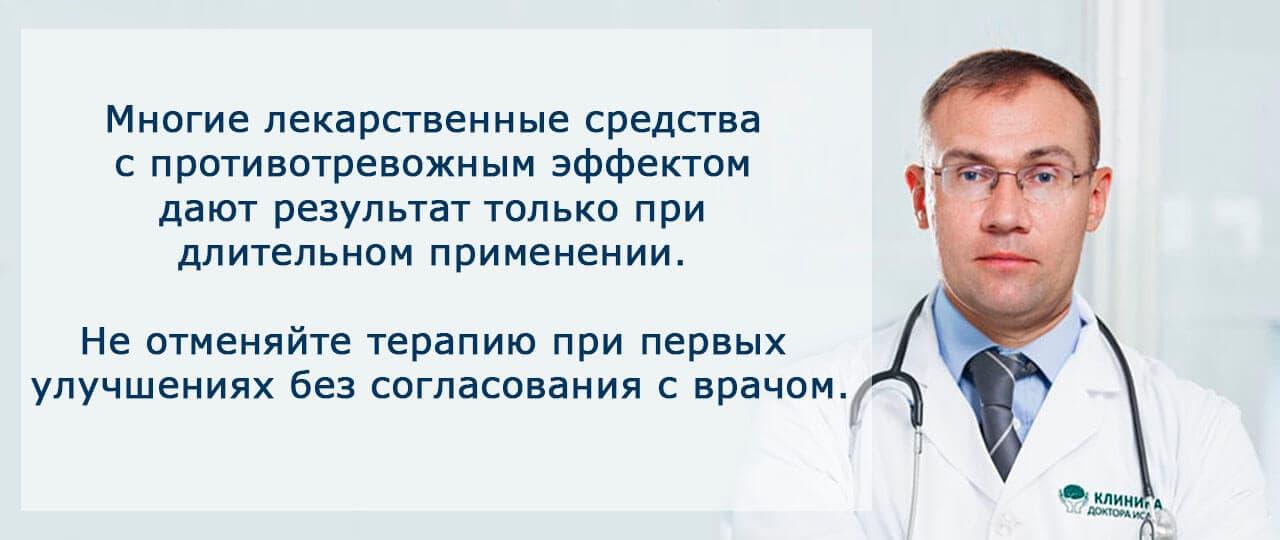 Общие принципы медикаментозного лечения