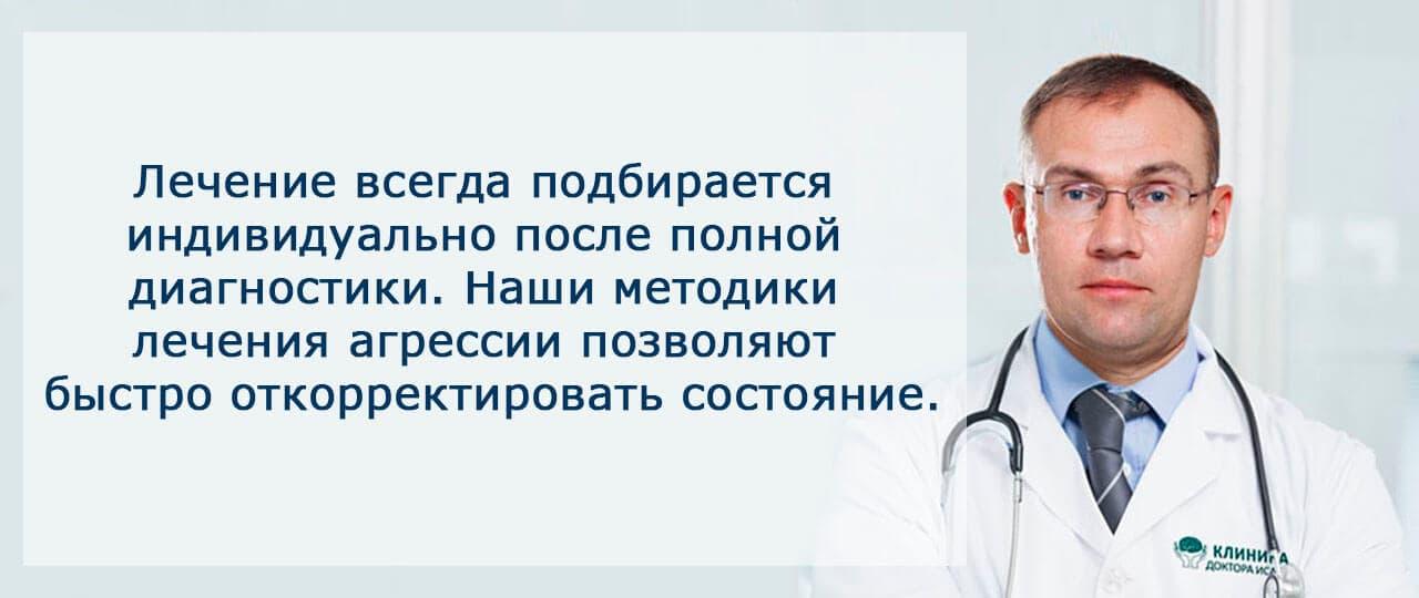 Лечение агрессии у мужчин