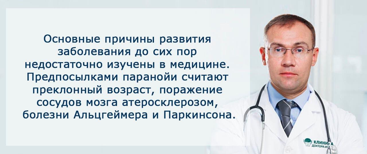 Паранойя болезнь симптомы