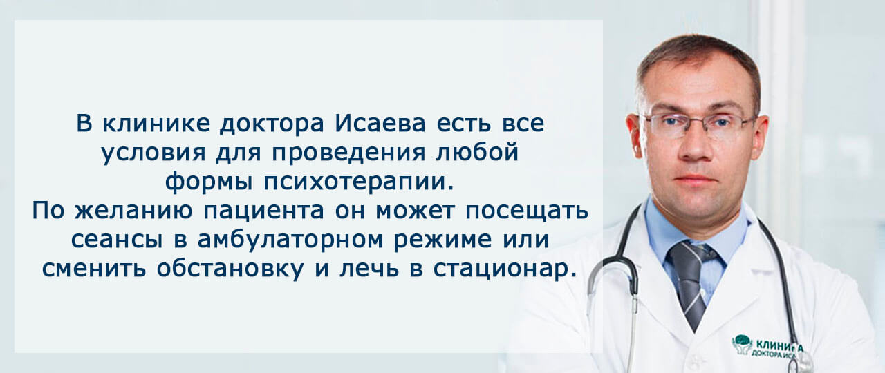 В клинике доктора Исаева есть все условия