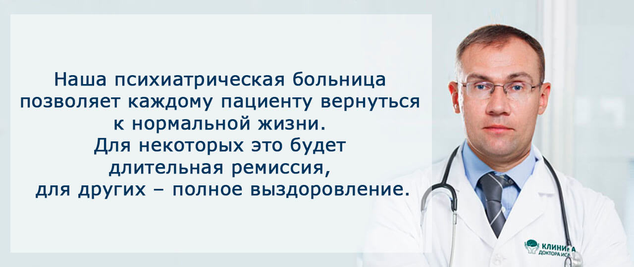 Частная психиатрическая больница