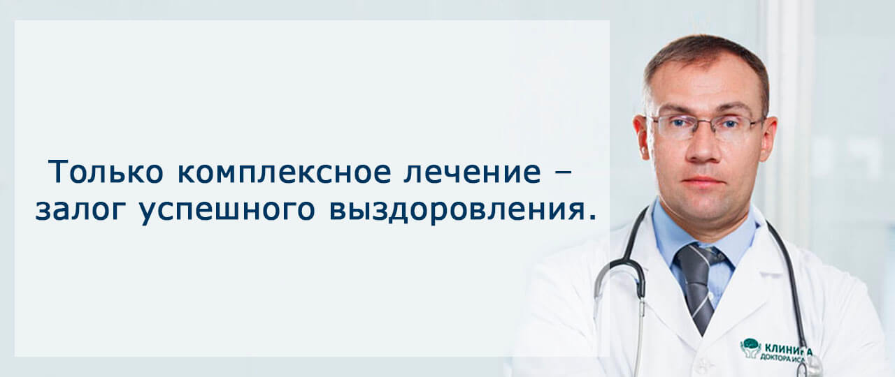 Амбулаторное и стационарное лечение