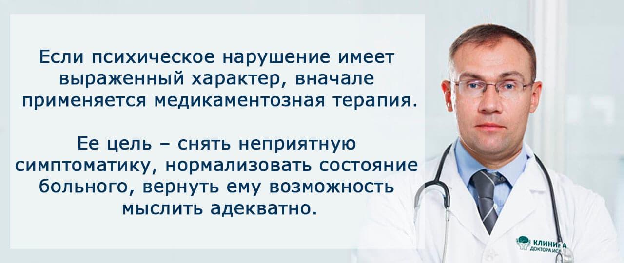 Методы лечения в психиатрическом отделении