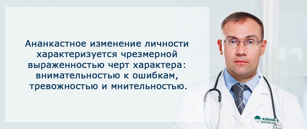 Возникновение заболевания - ананкастное расстройство личности