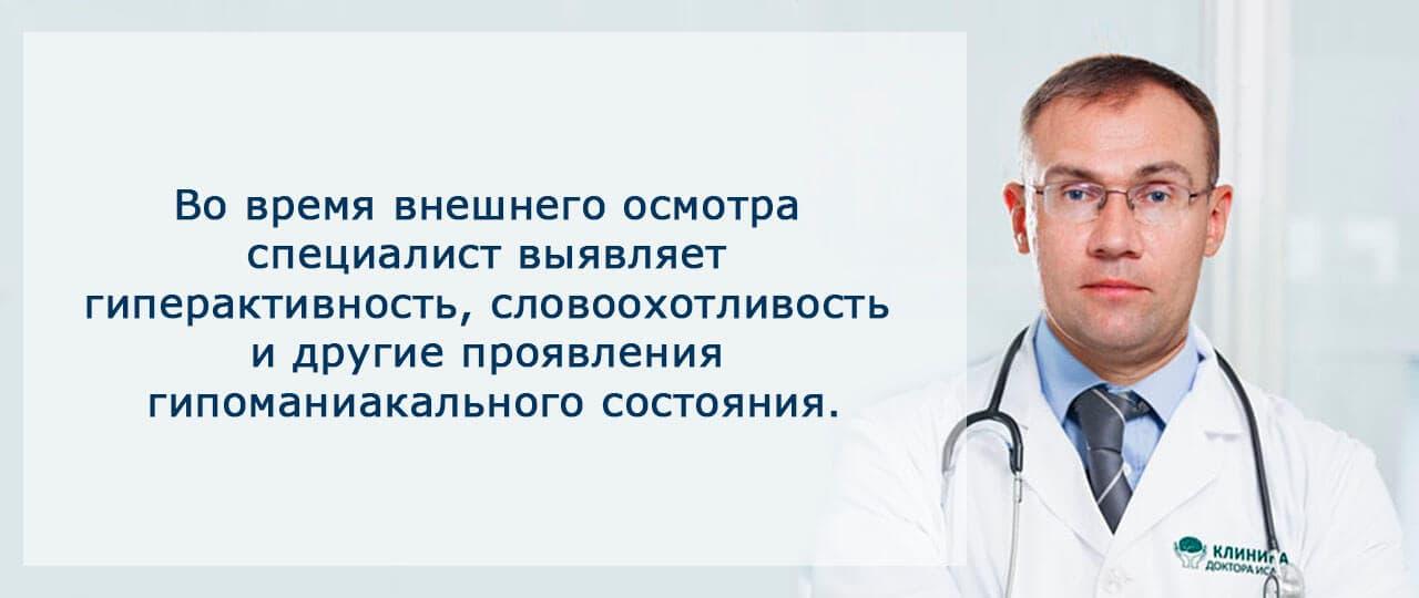 Постановка диагноза гипомании