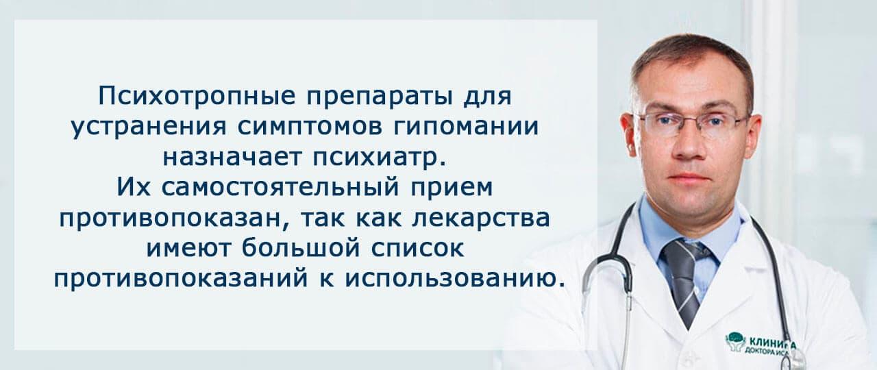 Лечение гипомании в Москве