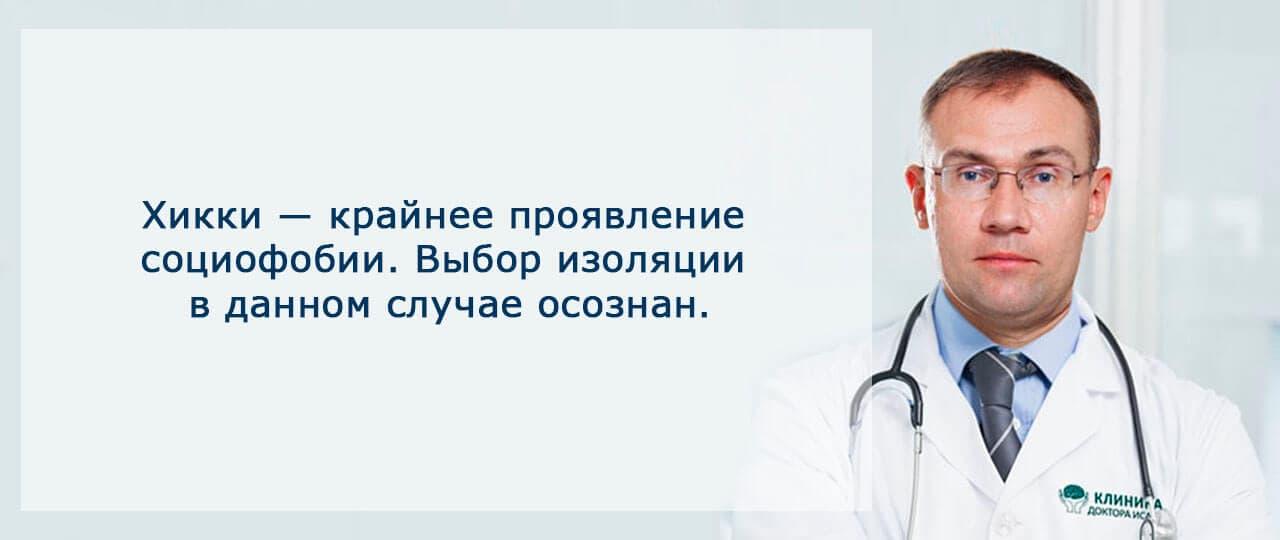 Лечение хикикомори в Москве