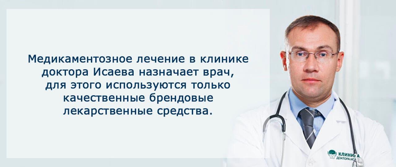 Лечение амнезии