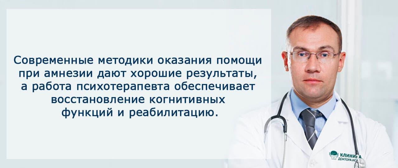 Современные методики в лечении амнезии