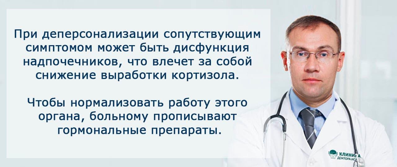 Принцип медикаментозного лечения деперсонализации
