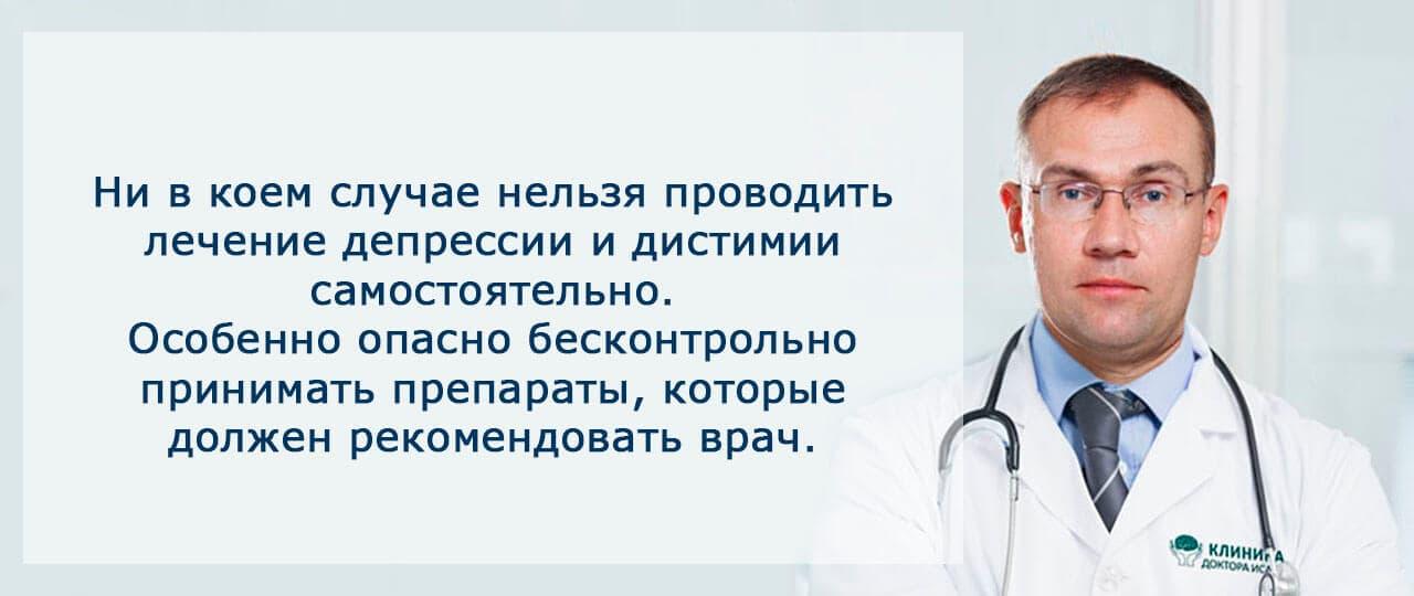 Лечение дистимии в клинике доктора Исаева