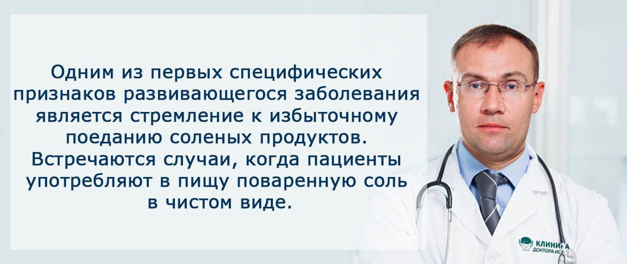 Стадии и симптомы болезни