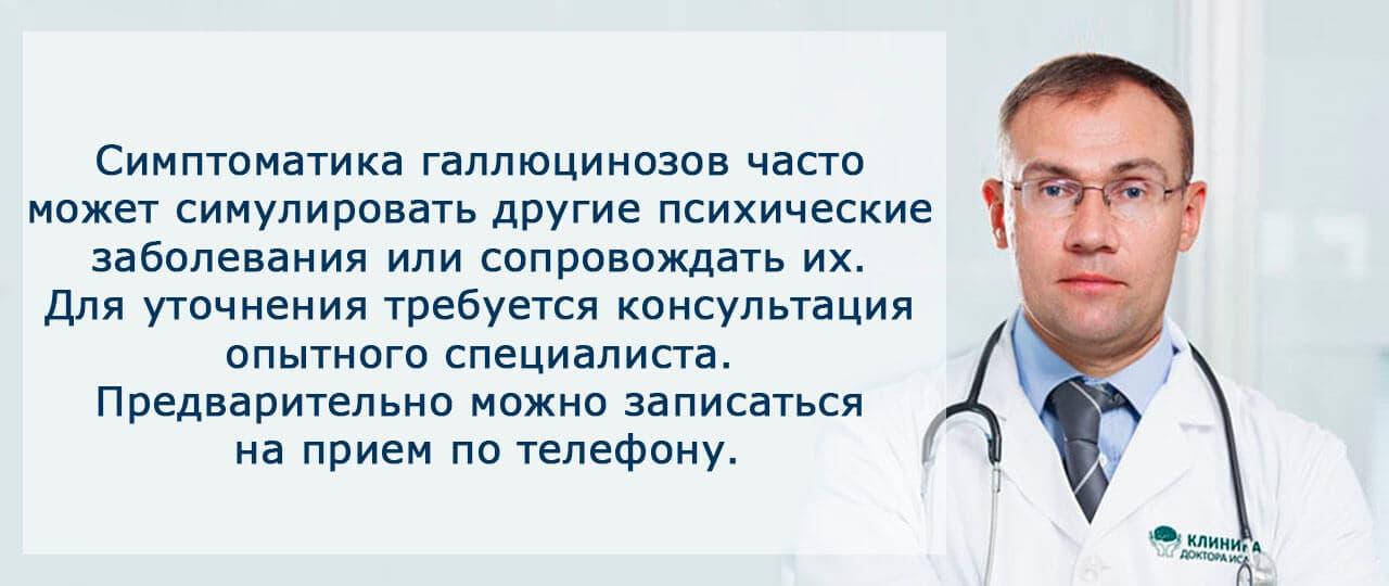Общая симптоматика галлюцинозов
